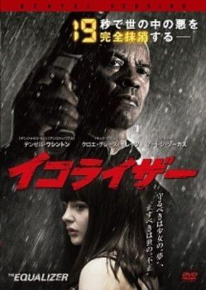 【映画】『 イコライザー 』感想~静かで仏頂面な勧善懲悪マンが手業で悪を制す