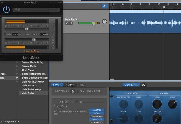 iMovieに取り込む音声の音割れを、LoudMaxで回避出来たのでメモ