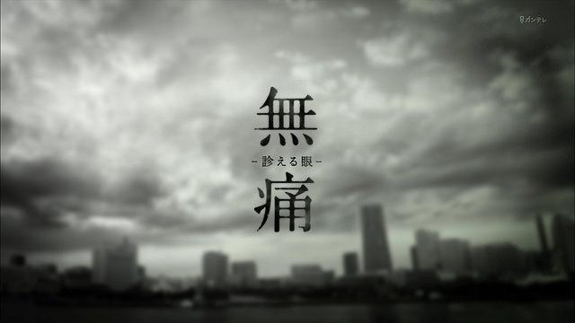 【ドラマ】『 無痛 〜診える眼〜 』感想~痛みとは何か?の話は何処へ行ったのか?