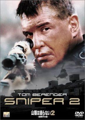 【映画】『 山猫は眠らない2 狙撃手の掟 』感想~火薬量とアホっぽさアップ、渋み大幅ダウンの残念仕様