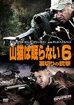 【映画】『 山猫は眠らない6 裏切りの銃撃 』感想~なかなか1人前にならせてもらえないベケットJr.