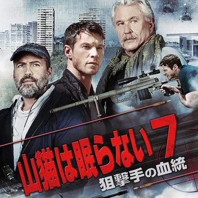 【映画】『 山猫は眠らない7 狙撃手の血統 』感想~ファン待望の全員集合! Jr.は一人前になれたか