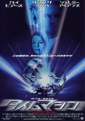 【映画】『 タイムマシン 』感想~知能低下版タイムマシン(原作比)