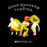 【日記】 映画館 にて、汚れた手を隣席のシートで拭いていた人の話(( マナー 悪すぎ!!