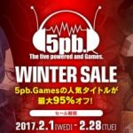 5pb.のゲームソフトセールの件