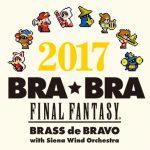 【日記】BRA★BRA FINAL FANTASY BRASS de BRAVO with Siena Wind Orchestra 2017