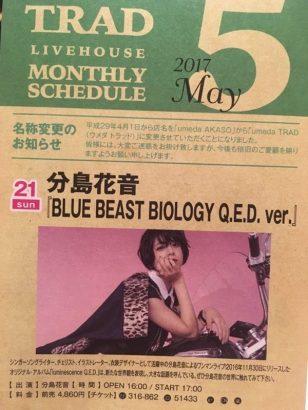 【遅い日記】5/21 分島花音 LIVE TOUR 2017「BLUE BEAST BIOLOGY Q.E.D. ver.」@umeda AKASO