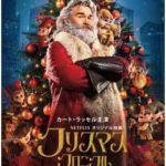 【映画】『 クリスマス・クロニクル 』感想~ちょっぴりワイルドなサンタと一緒にクリスマスを守れ!