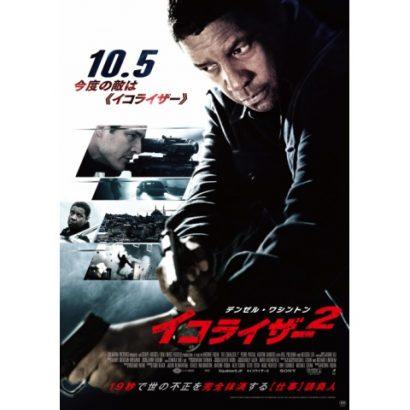 【映画】『 イコライザー2 』感想~個人的な感情強めで動くイコライザーは是か非か