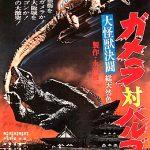 【映画】『 大怪獣決闘 ガメラ対バルゴン 』感想~人類癒着型でない最後の昭和ガメラ