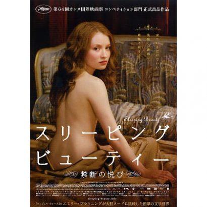【映画】『 スリーピング ビューティー 禁断の悦び 』 感想〜おじいちゃんに若い娘を自由にさせてみた