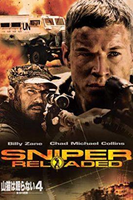 【映画】『 山猫は眠らない4 復活の銃弾 』感想~親から子へ渡るバトン。スナイパーものとしては微妙だが、Jr.を応援したい