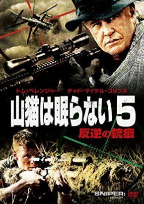 【映画】『 山猫は眠らない5 反逆の銃痕 』感想~夢の父子共演 + 有能・無能含む愉快な仲間たち