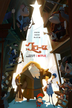 【映画】『 クロース 』感想~人の善悪と表裏に向き合った、地に足のついたクリスマス映画【 Netflix 】