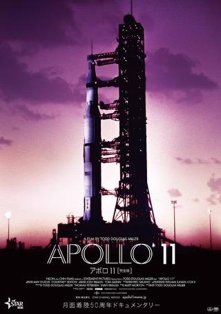 apollo11_1