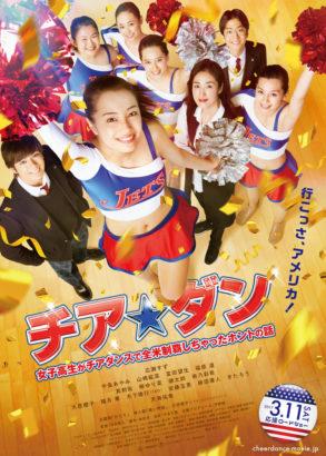 【映画】『 チア☆ダン ~女子高生がチアダンスで全米制覇しちゃったホントの話~ 』感想~観ても想像は超えてこないが、大火傷もしない【レビュー】