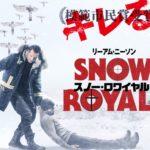 【映画】『 スノー・ロワイヤル 』感想~まったく話が噛み合わない復讐の連鎖が始まる!!