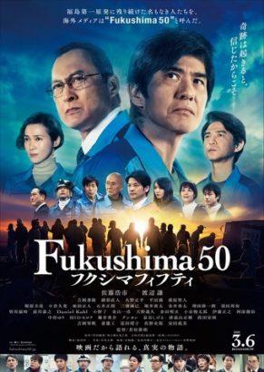 【映画】『 Fukushima 50 』感想~フェアじゃない描写もあるが、震災の記憶や教訓を呼び起こすスイッチとしての価値は大きい