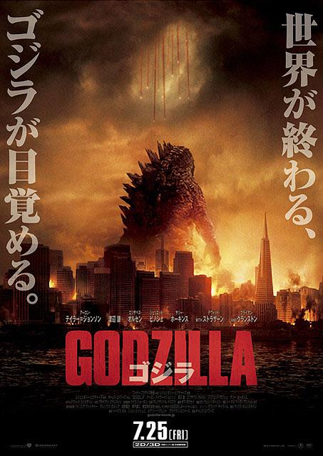 【映画】『 GODZILLA ゴジラ(2014) 』感想~怪獣バトルを出し惜しみしまくる割に、面白さ補填が無い