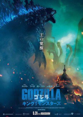 【映画】『 ゴジラ キング・オブ・モンスターズ 』感想~久々の怪獣総攻撃バトル。あの頃僕が観ていたゴジラが、超パワーアップして帰ってきた