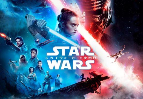"""【映画】『 スター・ウォーズ スカイウォーカーの夜明け 』感想~強引ながらも見事な着地と""""just Rey""""(ただのレイ)の敗北"""
