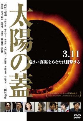 【映画】『 太陽の蓋 』感想~物腰は静かで地味だが、福島原発事故当時の全体像を復習するには最適
