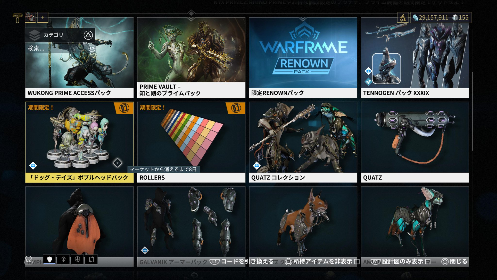 warframe_dogdays_5