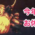 【Warframe】ハンターアラート「 神秘の炎 」今年のハロウィーンはジャガノじゃないだと!?